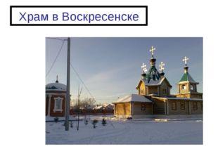 Храм в Воскресенске