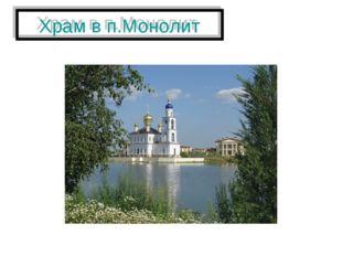 Храм в п.Монолит