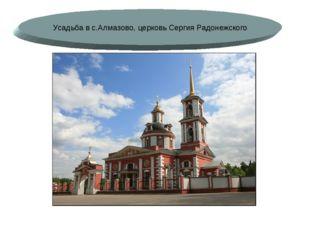Усадьба в с.Алмазово, церковь Сергия Радонежского