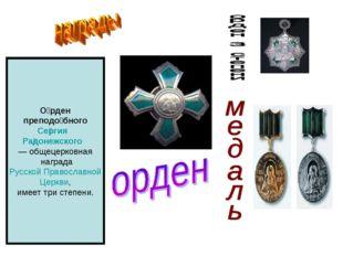 О́рден преподо́бного Се́ргия Ра́донежского — общецерковная награда Русской П