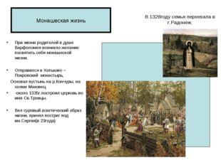 В 1328году семья переехала в г.Радонеж. При жизни родителей в душе Варфоломея