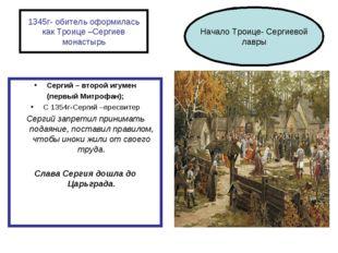 1345г- обитель оформилась как Троице –Сергиев монастырь Сергий – второй игуме