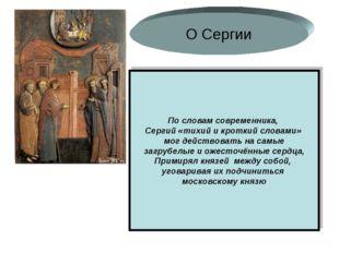 О Сергии По словам современника, Сергий «тихий и кроткий словами» мог действо
