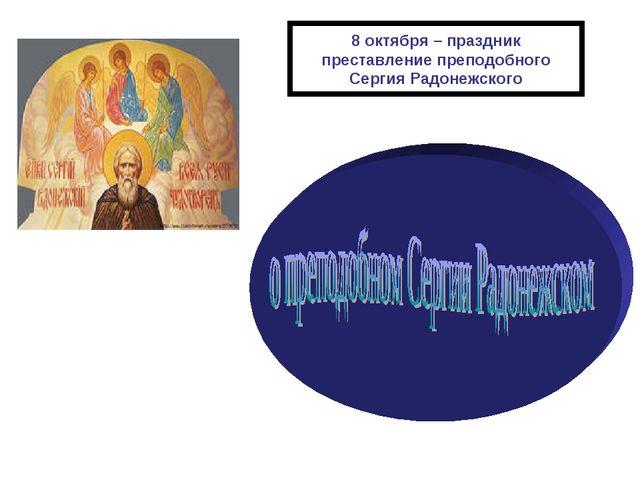8 октября – праздник преставление преподобного Сергия Радонежского Сергии Рад...
