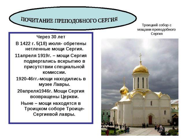 Троицкий собор с мощами преподобного Сергия Через 30 лет В 1422 г. 5(18) июля...