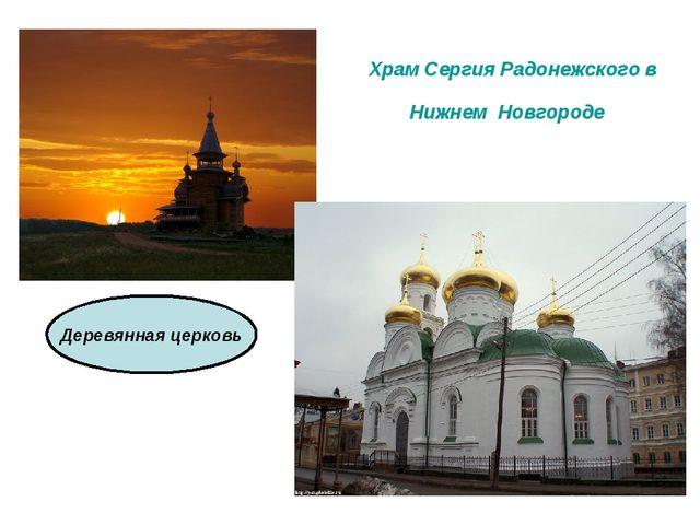 Храм Сергия Радонежского в Нижнем Новгороде Деревянная церковь