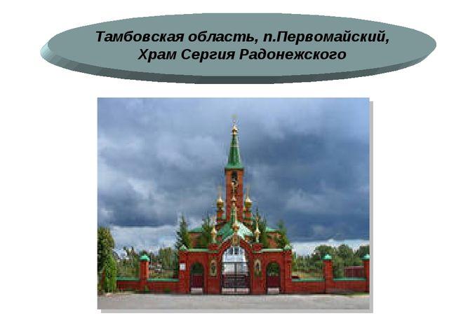Тамбовская область, п.Первомайский, Храм Сергия Радонежского