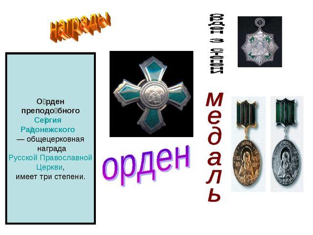 О́рден преподо́бного Се́ргия Ра́донежского — общецерковная награда Русской П...