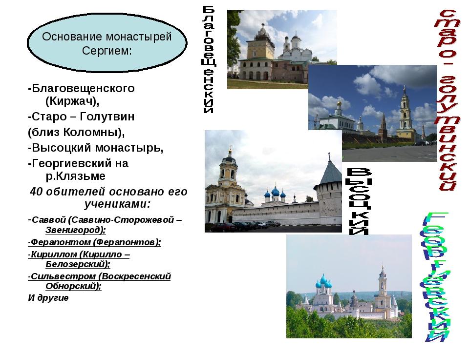 -Благовещенского (Киржач), -Старо – Голутвин (близ Коломны), -Высоцкий монаст...