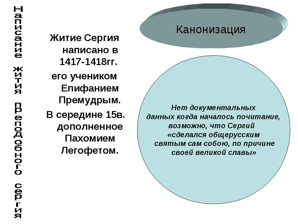 Житие Сергия написано в 1417-1418гг. его учеником Епифанием Премудрым. В сере...