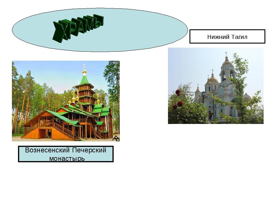 Нижний Тагил Вознесенский Печерский монастырь