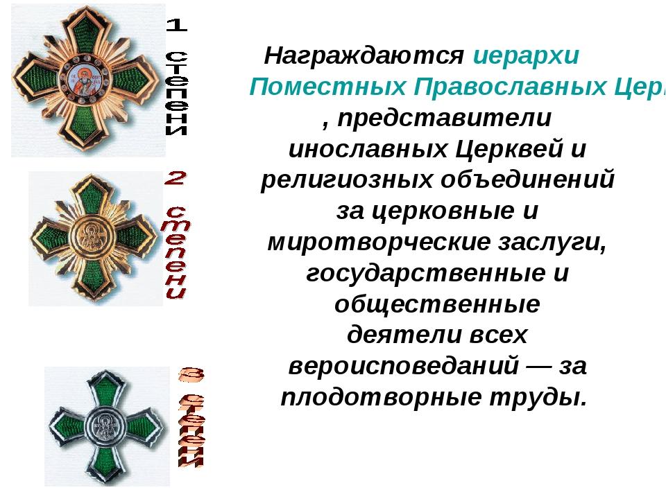 Награждаются иерархи Поместных Православных Церквей, представители инославных...
