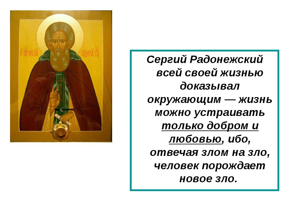 Сергий Радонежский всей своей жизнью доказывал окружающим — жизнь можно устра...
