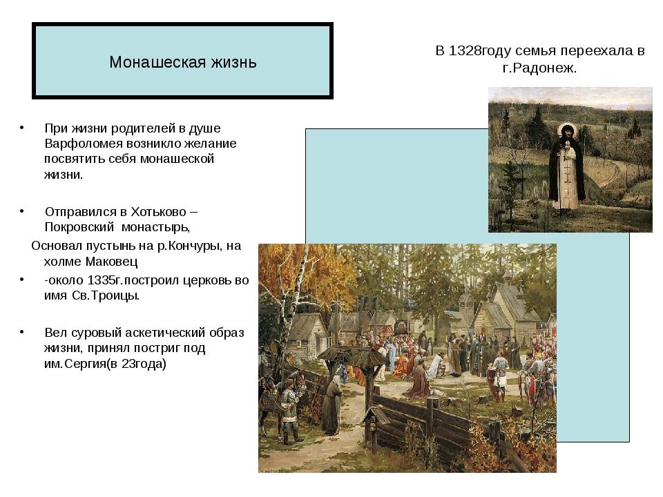 В 1328году семья переехала в г.Радонеж. При жизни родителей в душе Варфоломея...