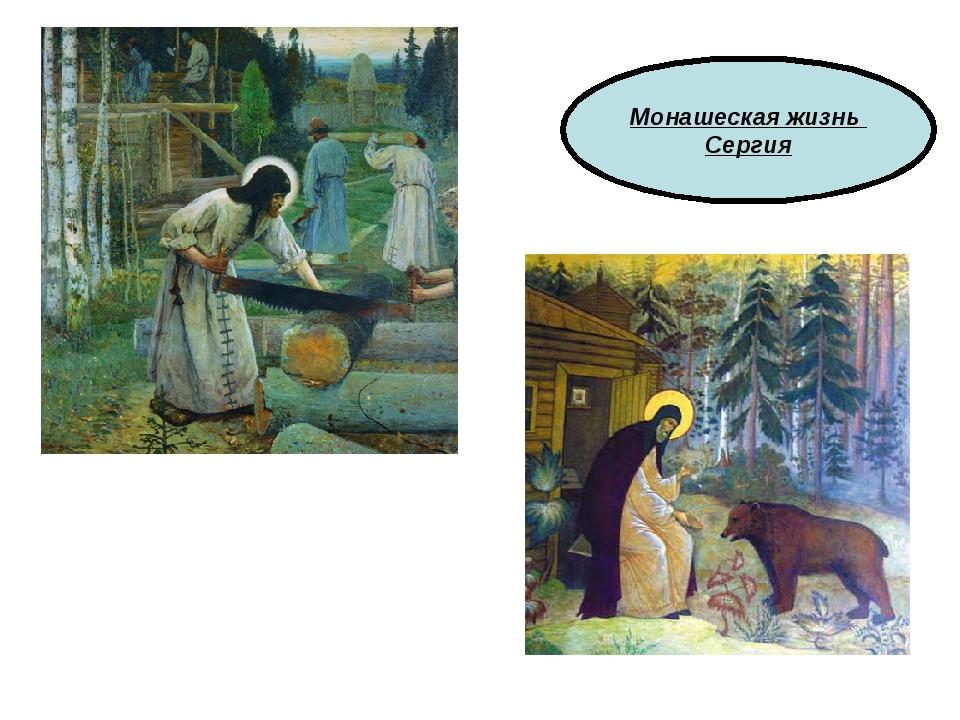 Монашеская жизнь Сергия
