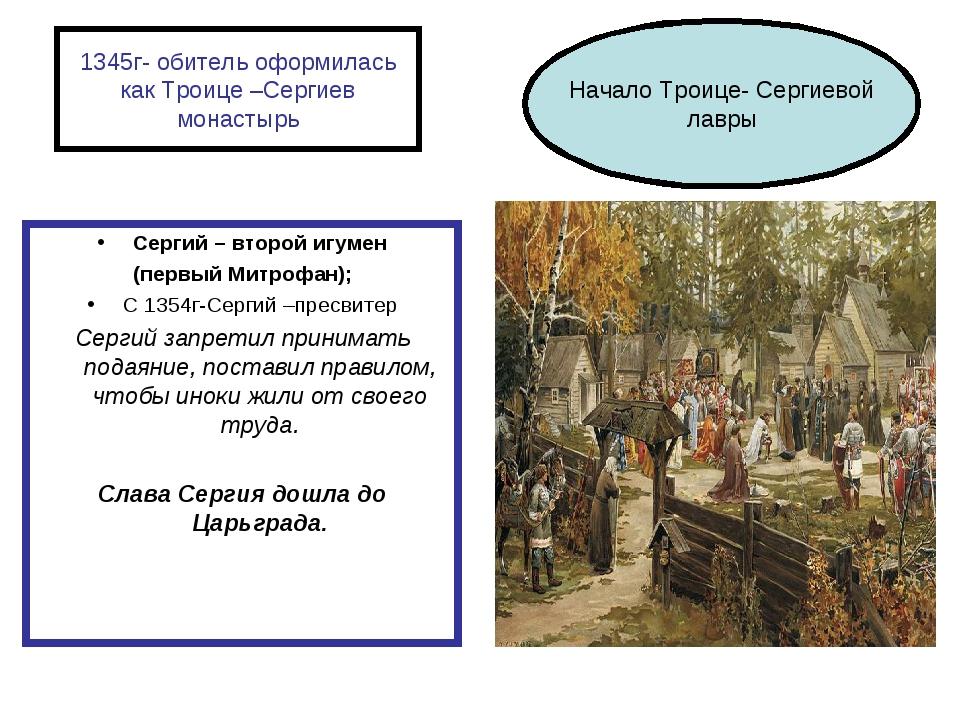 1345г- обитель оформилась как Троице –Сергиев монастырь Сергий – второй игуме...