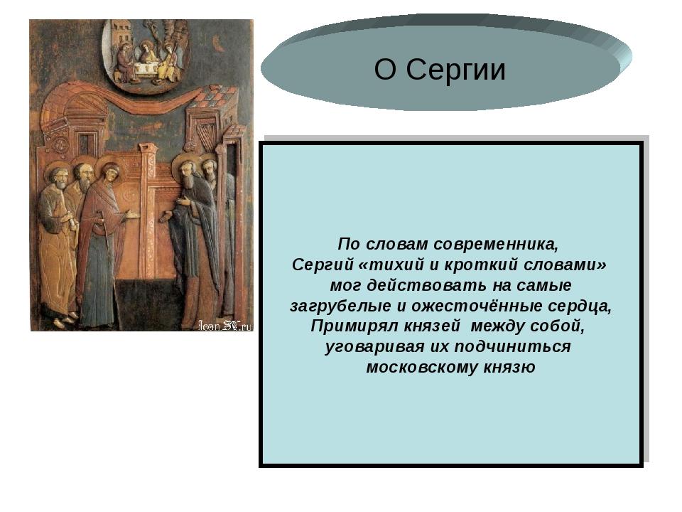 О Сергии По словам современника, Сергий «тихий и кроткий словами» мог действо...