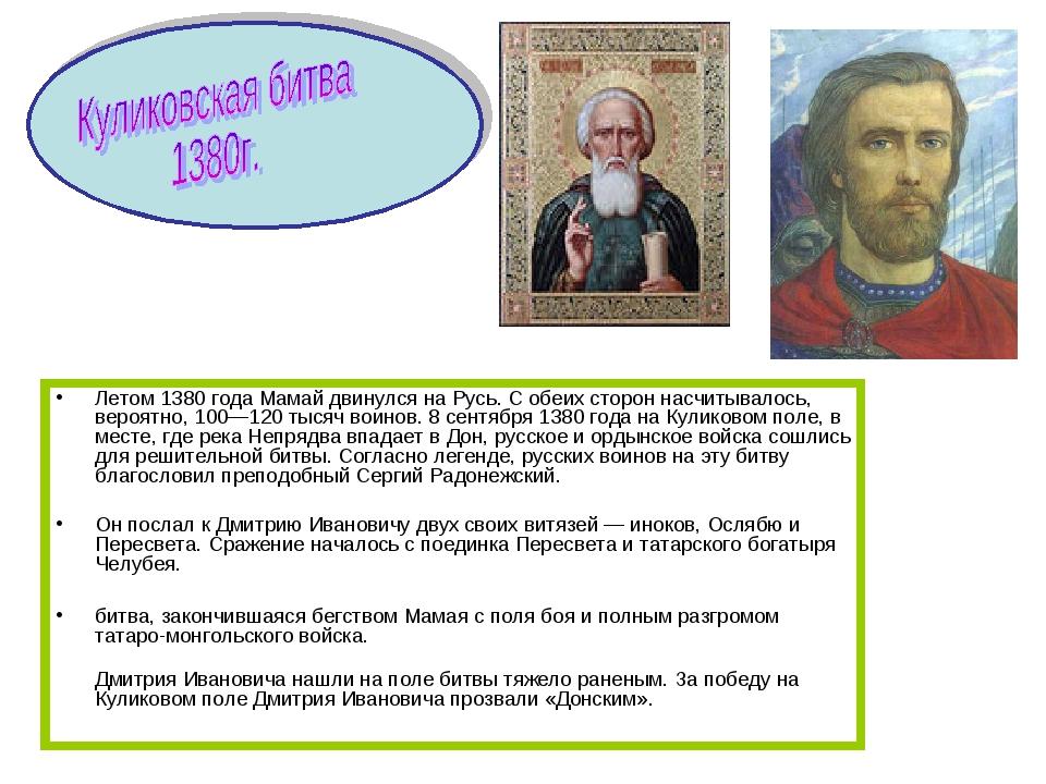 Летом 1380 года Мамай двинулся на Русь. С обеих сторон насчитывалось, вероятн...