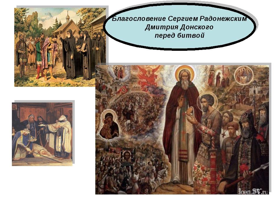 Благословение Сергием Радонежским Дмитрия Донского перед битвой