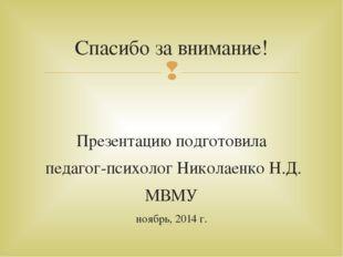 Спасибо за внимание! Презентацию подготовила педагог-психолог Николаенко Н.Д