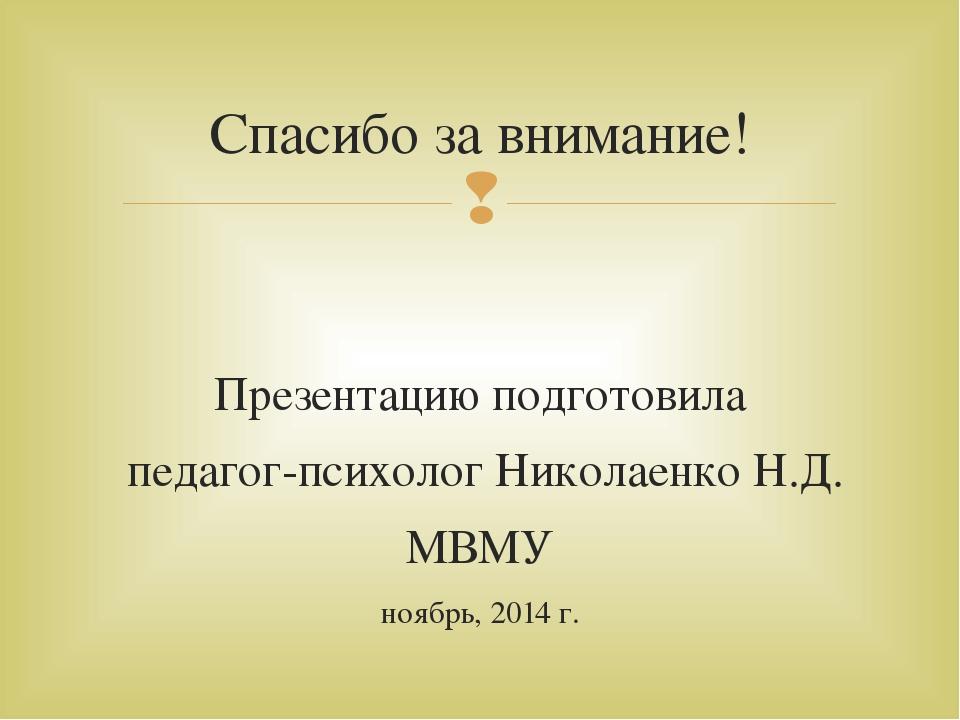 Спасибо за внимание! Презентацию подготовила педагог-психолог Николаенко Н.Д...