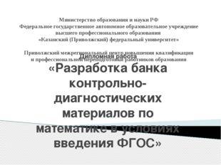 Министерство образования и науки РФ Федеральное государственное автономное об