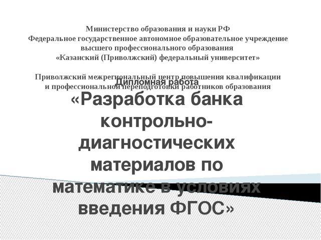 Министерство образования и науки РФ Федеральное государственное автономное об...