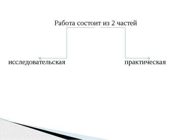 Работа состоит из 2 частей исследовательская практическая