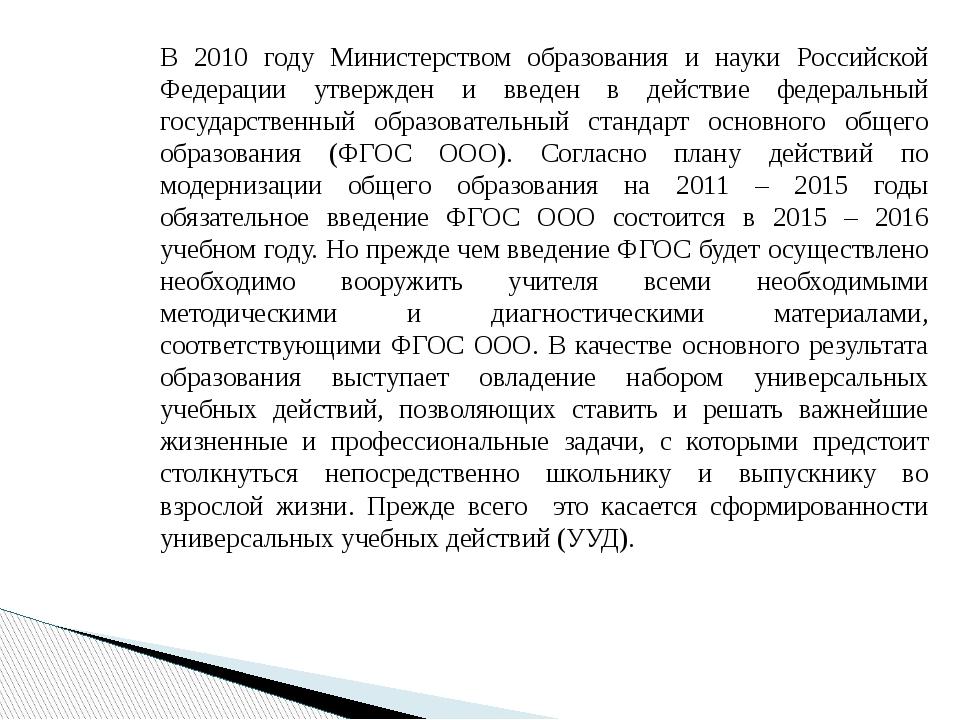 В 2010 году Министерством образования и науки Российской Федерации утвержден...