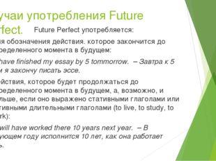Случаи употребления Future Perfect. Future Perfect употребляется: для обознач