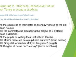 Упражнение 2. Ответьте, используя Future Perfect Tense и слова в скобках. Wil