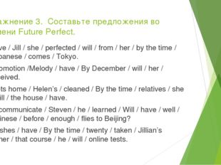 Упражнение 3. Составьте предложения во времени Future Perfect. have / Jill /