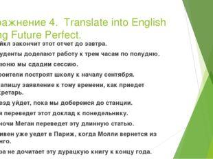 Упражнение 4. Translate into English using Future Perfect. Майкл закончит это