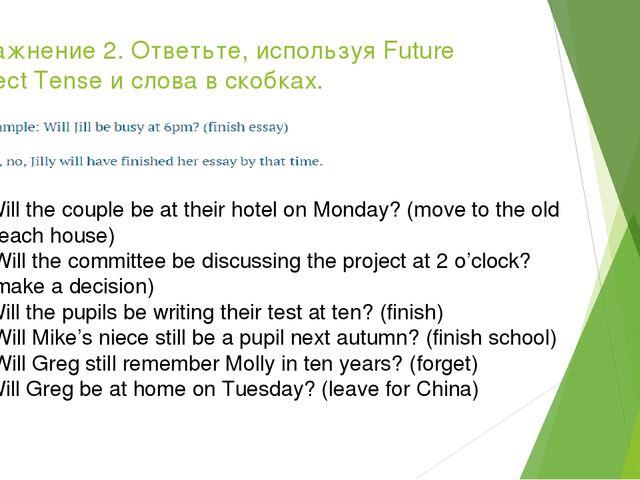 Упражнение 2. Ответьте, используя Future Perfect Tense и слова в скобках. Wil...