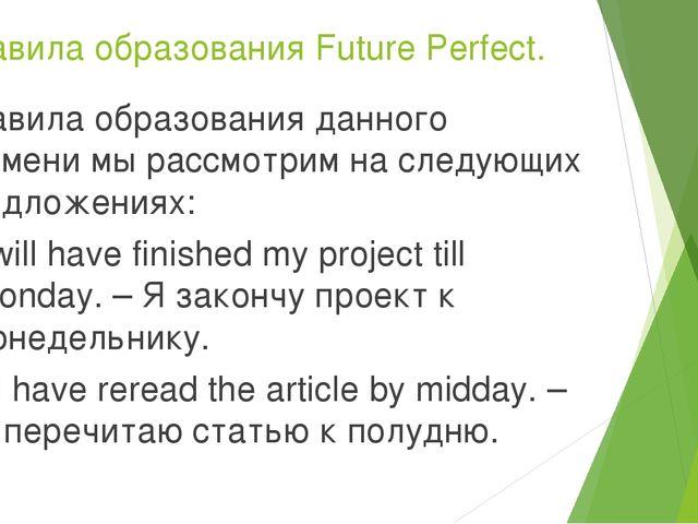 Правила образования Future Perfect. Правила образования данного времени мы ра...