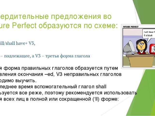 Утвердительные предложения во Future Perfect образуются по схеме: Третья форм...