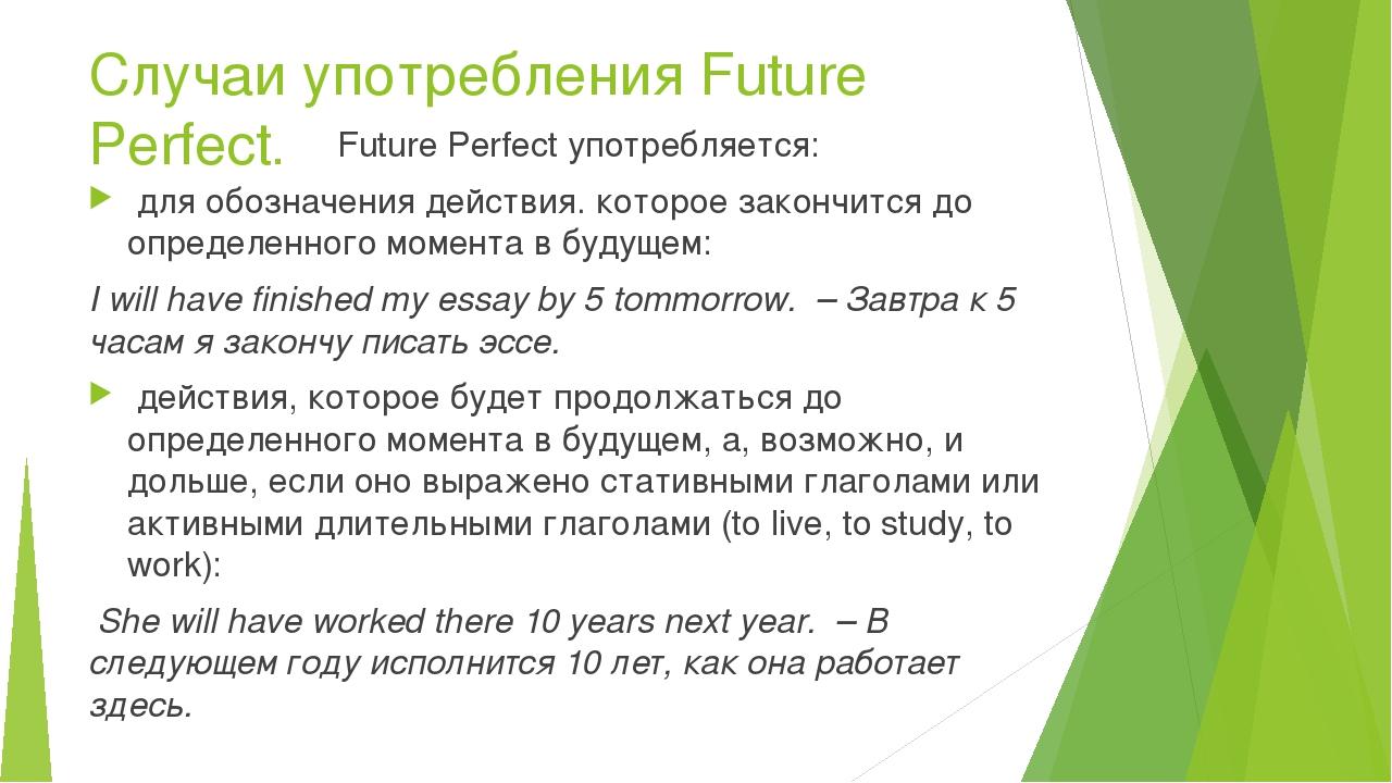 Случаи употребления Future Perfect. Future Perfect употребляется: для обознач...