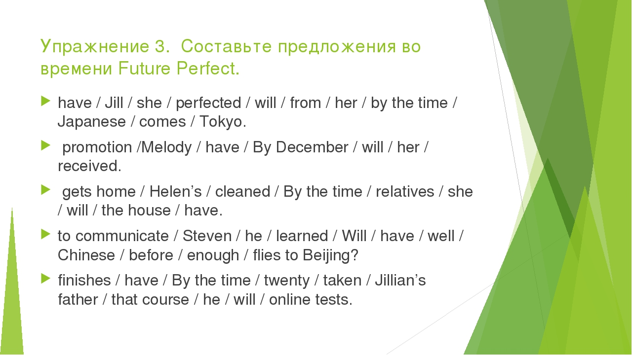 Упражнение 3. Составьте предложения во времени Future Perfect. have / Jill /...