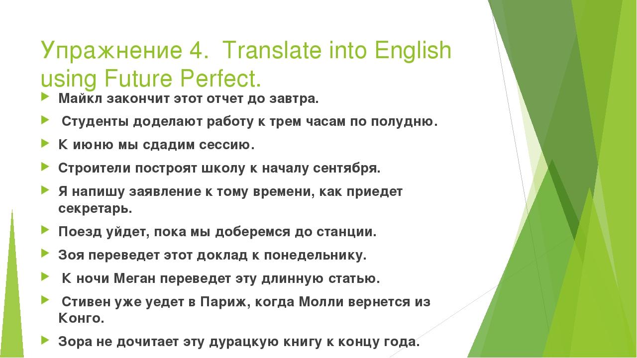 Упражнение 4. Translate into English using Future Perfect. Майкл закончит это...