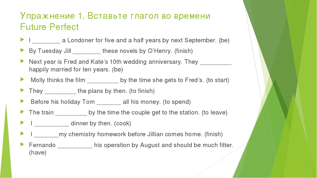 Упражнение 1. Вставьте глагол во времени Future Perfect I ________ a Londoner...