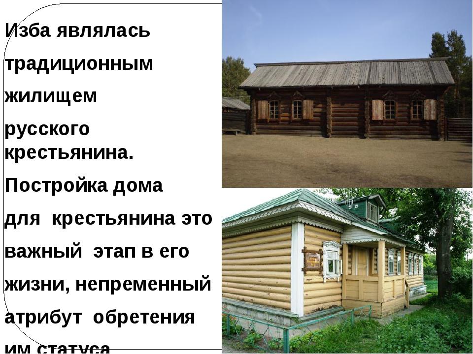 Изба являлась традиционным жилищем русского крестьянина. Постройка дома для к...