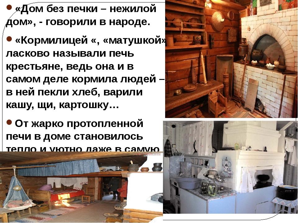 «Дом без печки – нежилой дом», - говорили в народе. «Кормилицей «, «матушкой»...