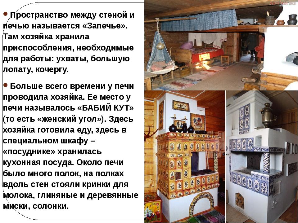 Пространство между стеной и печью называется «Запечье». Там хозяйка хранила п...