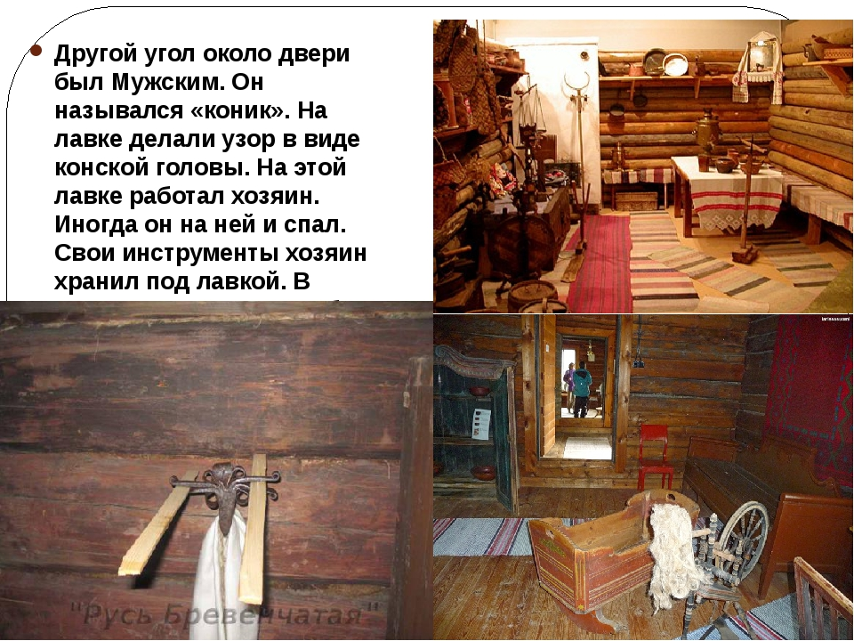 Другой угол около двери был Мужским. Он назывался «коник». На лавке делали уз...