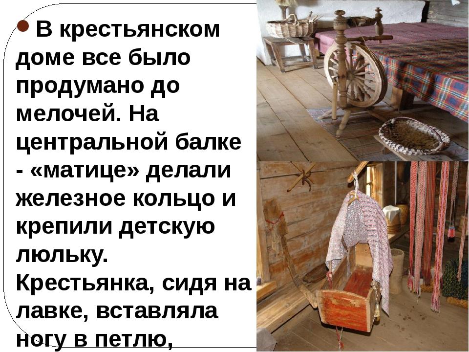 В крестьянском доме все было продумано до мелочей. На центральной балке - «ма...