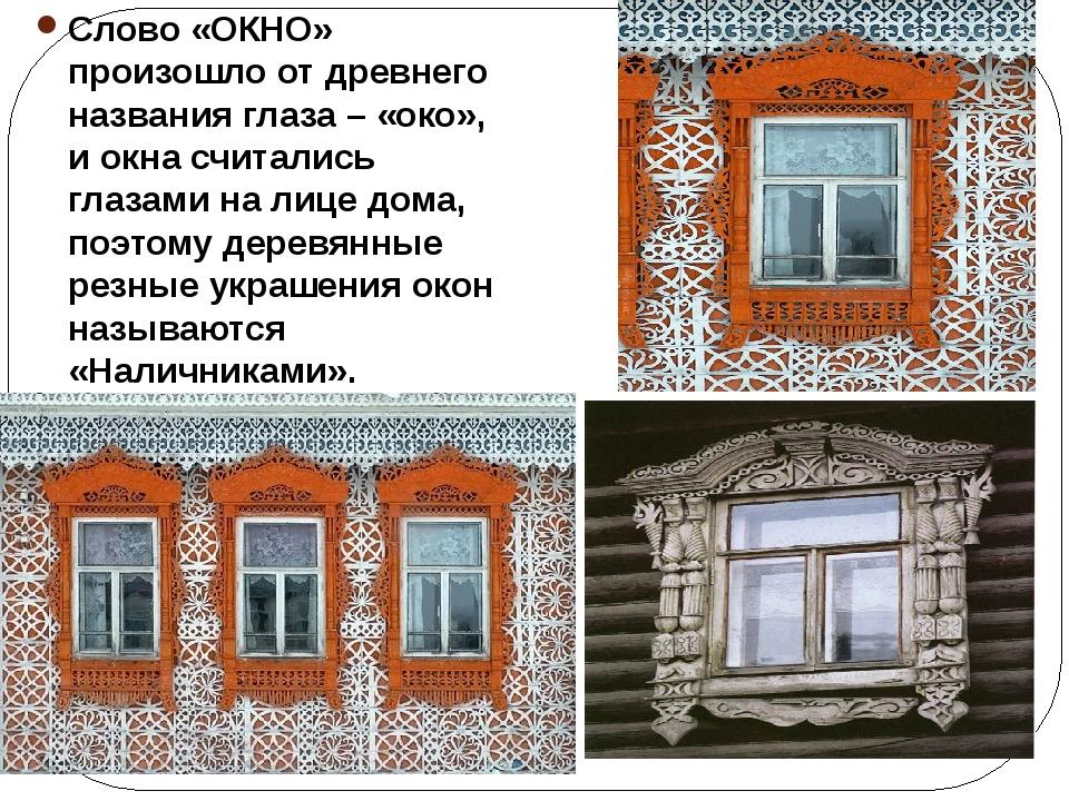 Слово «ОКНО» произошло от древнего названия глаза – «око», и окна считались г...