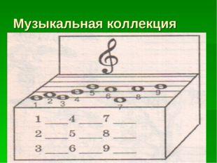 Музыкальная коллекция