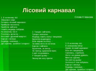 Лісовий карнавал Слова К Іванова 1. В зеленому лісі Зібралися звірі: Почавсь