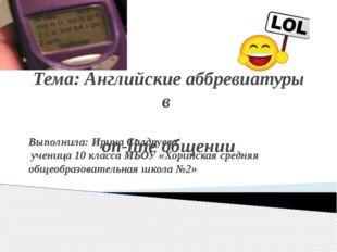 Тема: Английские аббревиатуры в on-line общении Выполнила: Ирина Салдруева уч