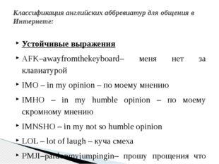 Устойчивые выражения AFK–awayfromthekeyboard– меня нет за клавиатурой IMO – i